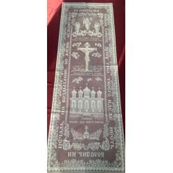 Покрывало ритуальное кружевное мод. 408