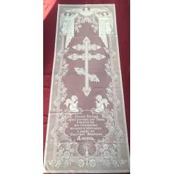 Покрывало ритуальное кружевное мод. 418